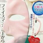 ダイソー シリコーン 潤マスク フェイスマスク用