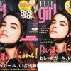 ELLE girl(エル・ガール)1月号付録 REVLON&MILLY「魔法のコスメキット」