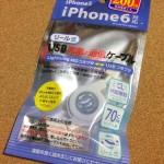 データ通信もできる!ダイソーで買ったiPhone ライトニング ケーブル