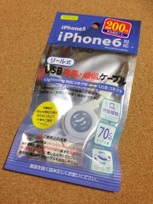 ダイソー iphone 充電 ケーブル